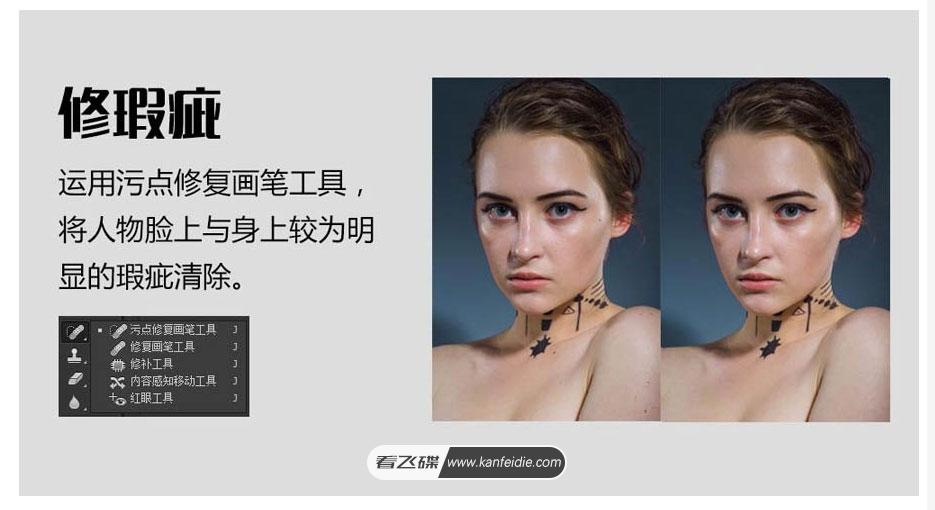 运用污点修复画笔工具,将人物脸上与身上较为明显的瑕疵清除。