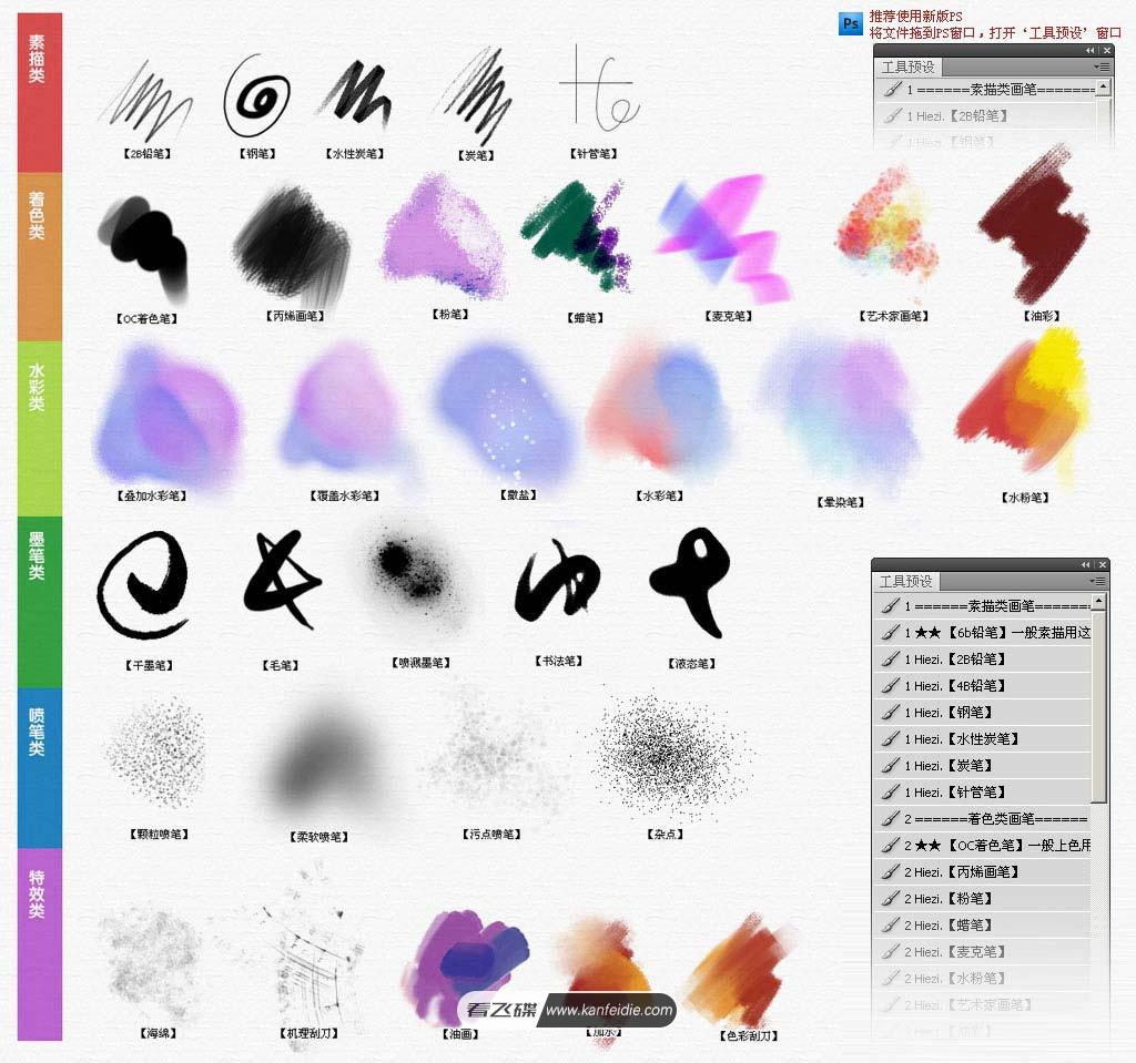 这套笔触涵盖了六大类PS常用的画笔。插画师用来手绘是非常合适的,模拟真实笔迹。素描类、着色类、水彩类、特效类、喷笔类各有数十种。