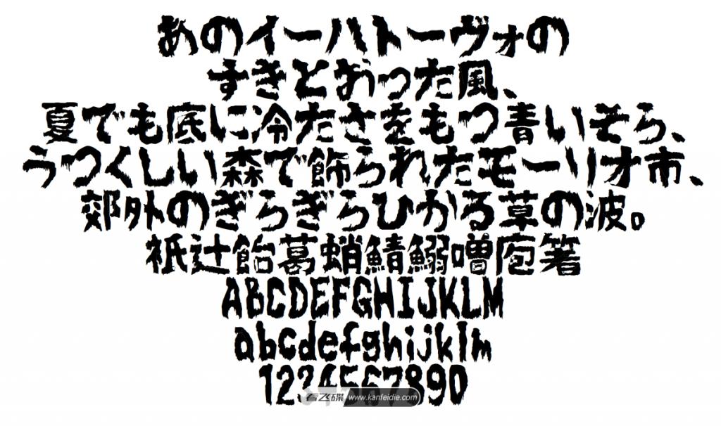 暗黒ゾン字(Ankoku Zonji)是来自Ankoku Koubou的最新吓人风格字体系列。字体的笔触很粗,尖锐且不平坦的表面使该字体具有恐怖设计字体的特征。该字体的灵感来自经典的恐怖电影或鬼屋的标牌。