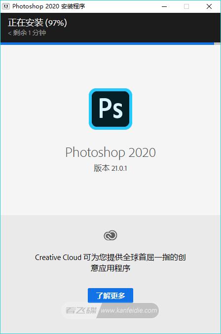 Adobe Photoshop 2020 v21.1.0.106 安装界面