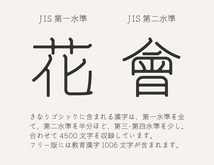 优雅文艺的手写日文小清新字体