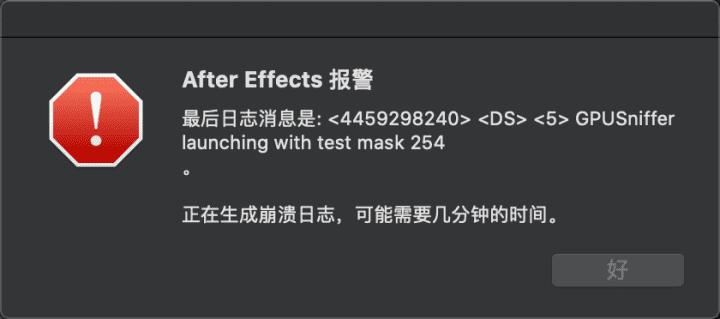 mac系统AE崩溃无法打开,提示After Effects报警怎么办?