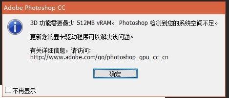 PS提示3D功能需要最少512MB vRAMe怎么办?
