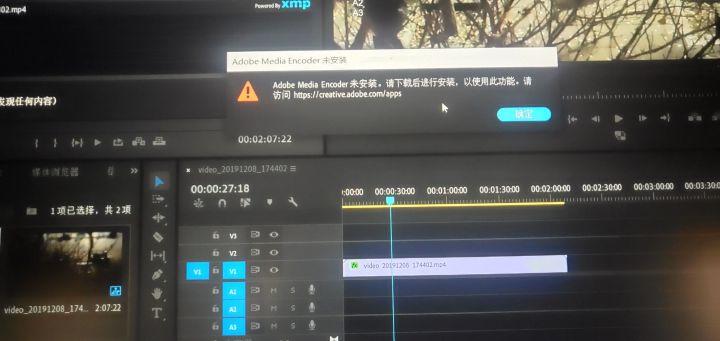 PR提示Adobe Media Encoder未安装怎么办?
