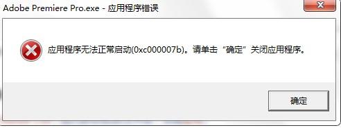 PR一打开就提示应用程序无法正常启动(0xc000007b)的有效解决方法