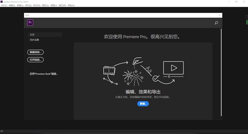 adobe premiere pro cc 破解 下载