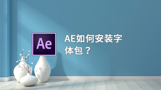 AE如何安装字体包?