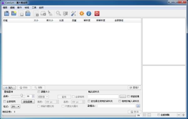 图片批量压缩软件Caesium Image Compressor V1.7.0中文版免费下载