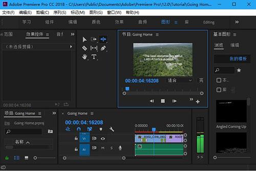 Premiere Pro CC 2018 中文绿色精简便携版下载