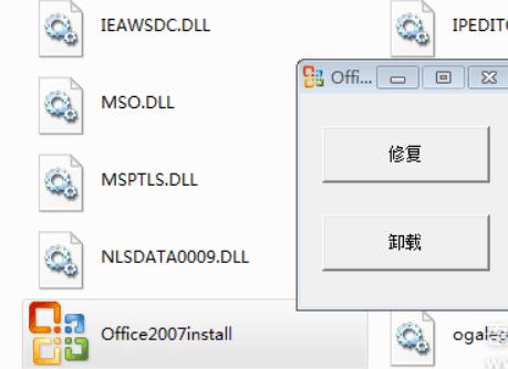 Office2007绿色精简免安装便携中文版免费下载
