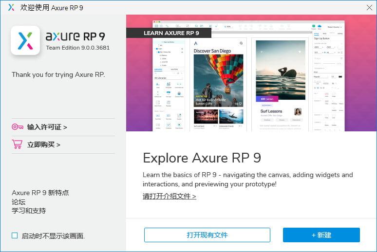 Axure RP 9.0.0.3707绿色便携中文版 流程图产品原型设计软件
