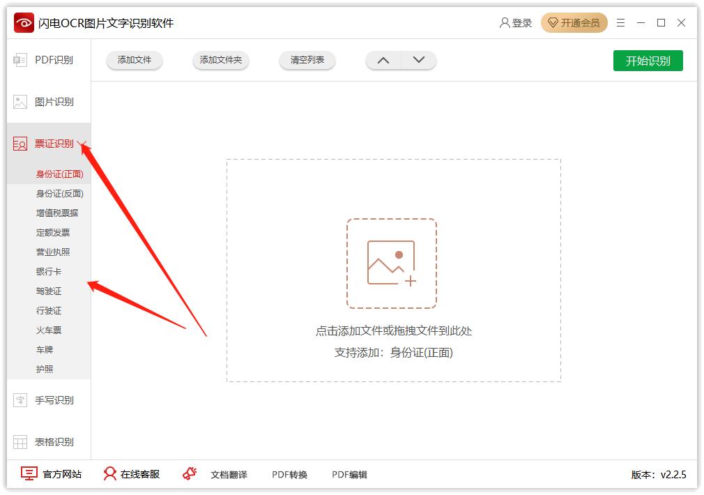 闪电OCR v2.2.6.0 票证图片文字识别软件免费下载