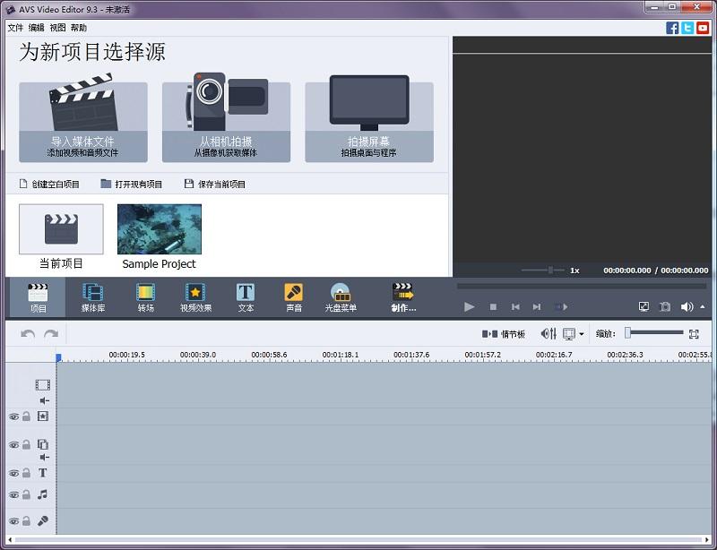 AVS Video Editor 9.3.1.354 汉化破解中文版下载