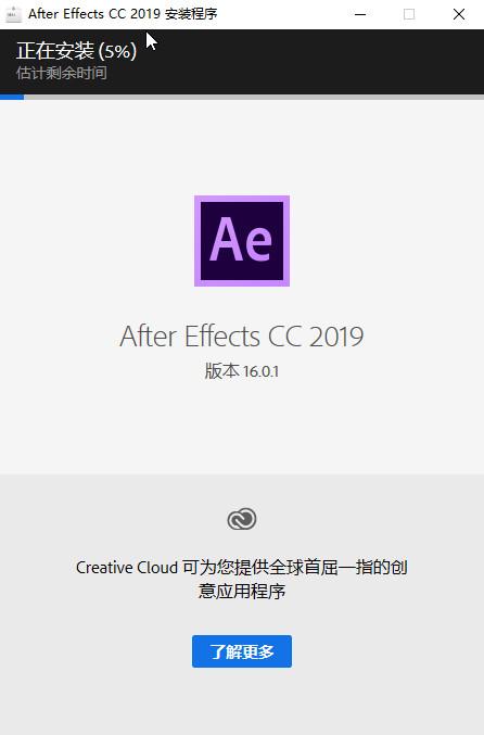Adobe After Effects CC 2019中文破解直装版免费下载