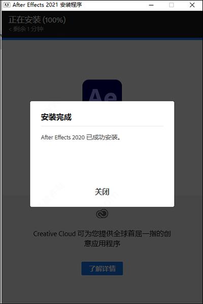 ae2021中文直装破解版免费下载