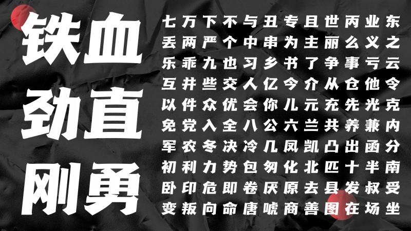 汉仪霸蛮体 W HYBaManTi J粗斜标题字体免费下载