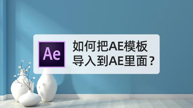 如何把AE模板导入到AE里面?