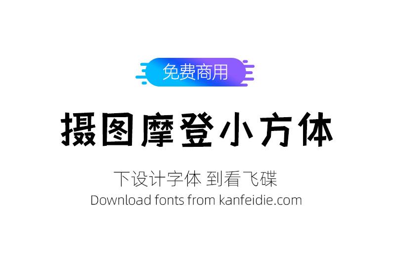 摄图摩登小方体趣味设计可商用字体免费下载