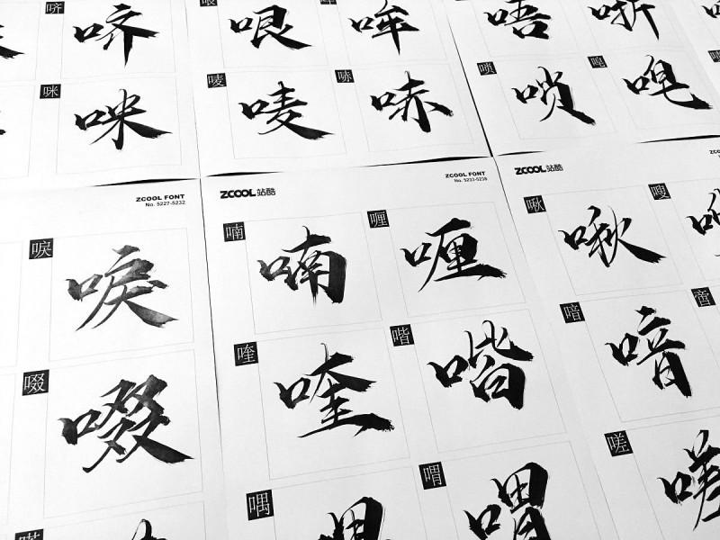 气势澎湃的毛笔书法字体_站酷鸿远御风体免费下载