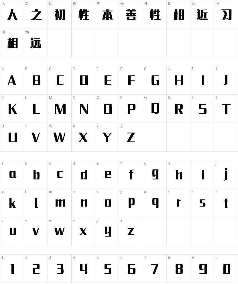 阿里汉仪智能黑体_粗体标题设计字体下载可商用