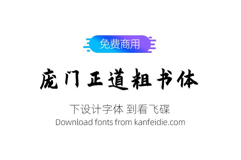 庞门正道粗书体_大气书法免费商用字体下载