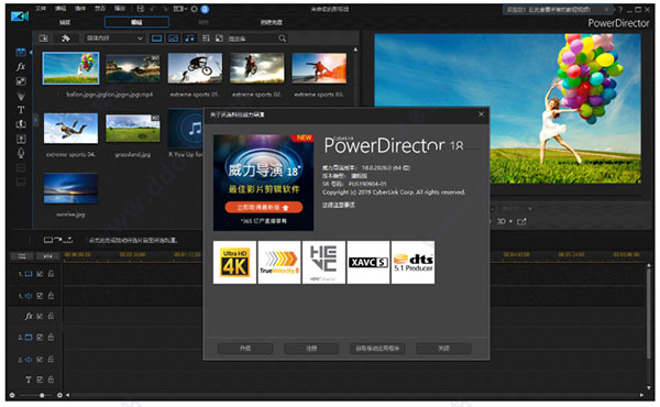 威力导演18中文破解版 专业视频剪辑软件免费下载