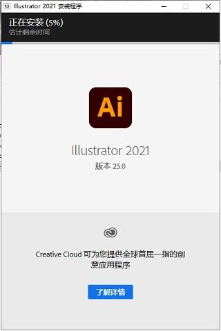 Adobe Illustrator 2021安装教程