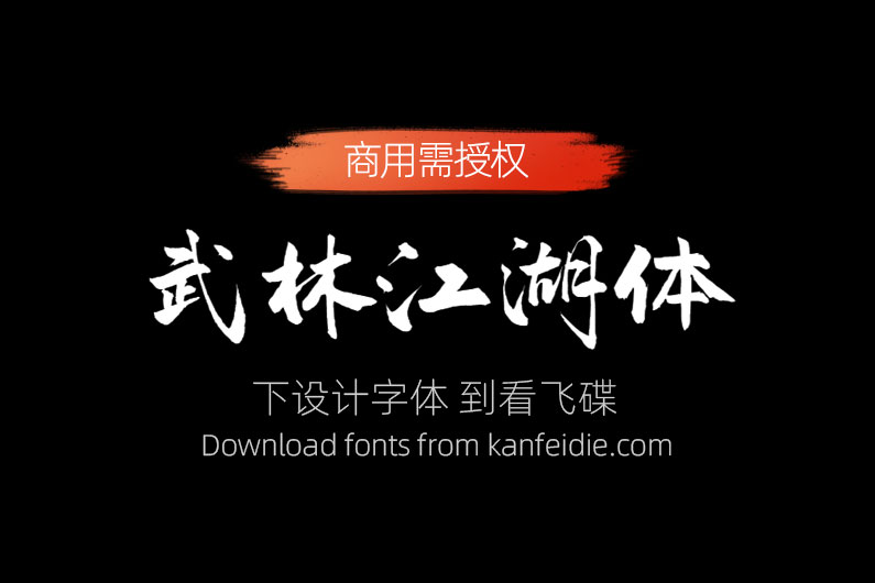 武林江湖体免费下载|字魂110号侠客气息毛笔手写字体