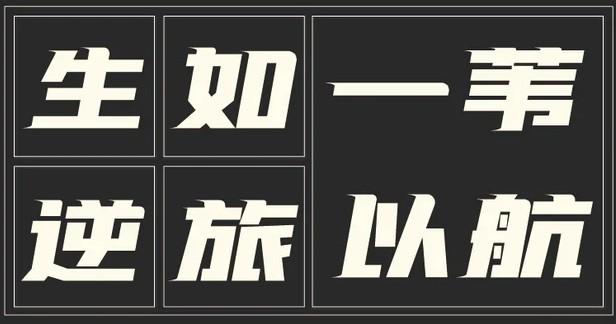 飞驰标题体免费下载-字魂181号运动感炫酷中文字体