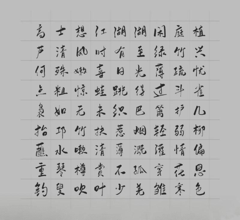 行云飞白体免费下载-字魂19号 中国风毛笔书法中英文字体