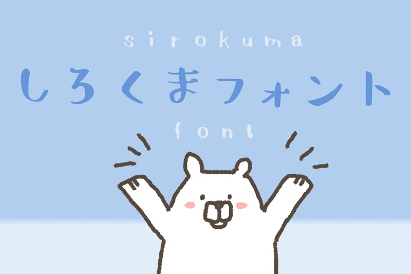 Shirokuma毛笔书法可爱衬线体可商用日文字体下载