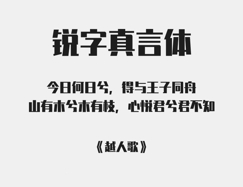 锐字真言体免费下载 可商用中文标题加粗设计字体