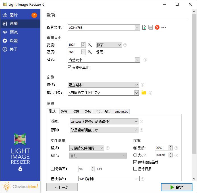 图片缩小压缩软件 Light Image Resizer 6.0.6.0绿色便携版下载