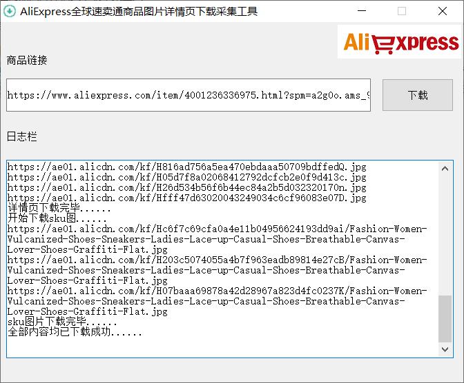 Aliexpress全球速卖通商品图片下载工具 详情页采集[原创软件]