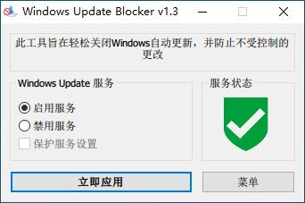 一键彻底关闭win10自动更新工具
