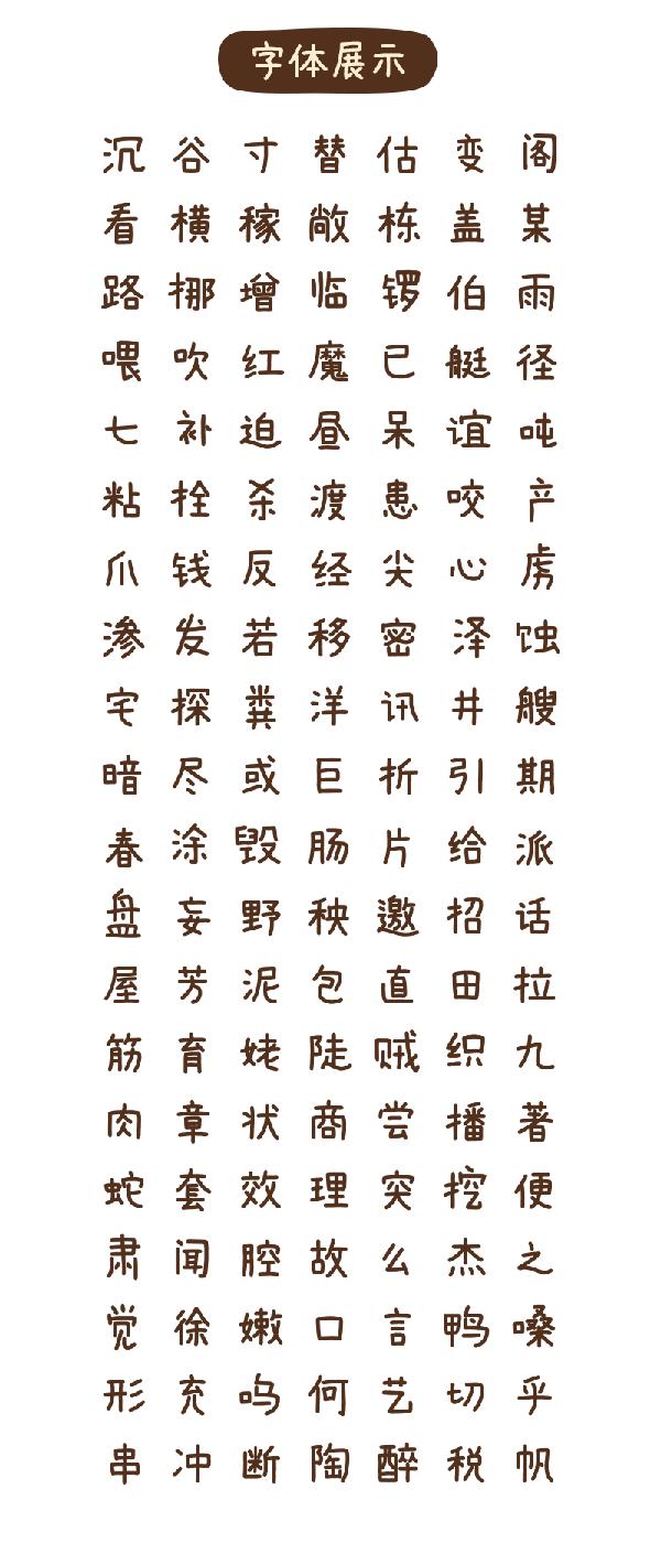 素材集市康康体.ttf 免费可商用中文手写圆润画笔字体下载