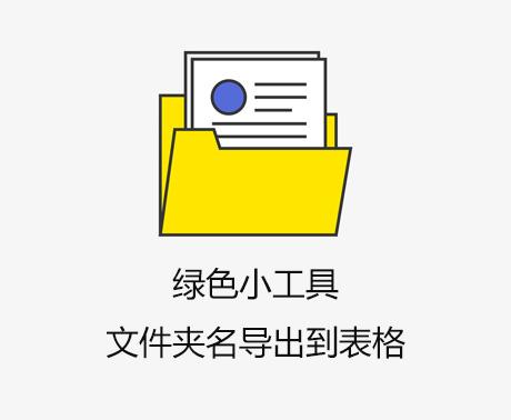 原创软件 一键提取文件夹名导出到表格,一行一条 绿色免安装