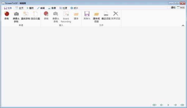 录频转GIF软件 ScreenToGif 2.33.1绿色免安装中文版下载