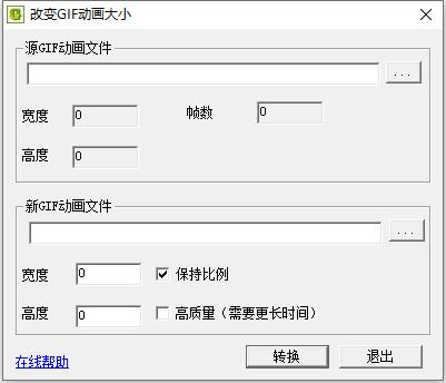 GIF动态图片尺寸修改软件绿色版免费下载
